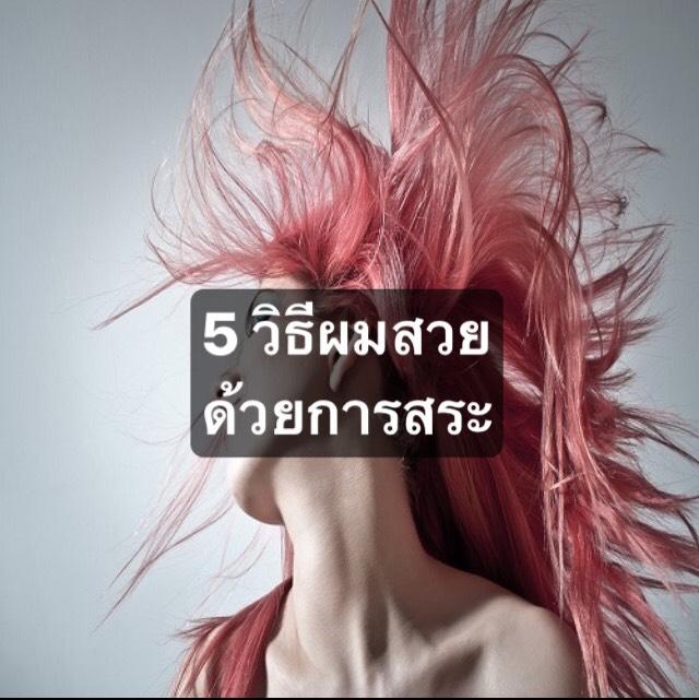 5 วิธี ผมสวยง่ายๆ ด้วยการสระ