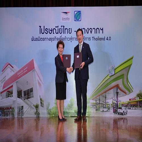 ไปรษณีย์ไทย จับมือ บางจากฯ ผนึกกำลังพันธมิตร พัฒนาธุรกิจ ขยายจุดให้บริการ สนับสนุนนโยบายไทยแลนด์ 4.0