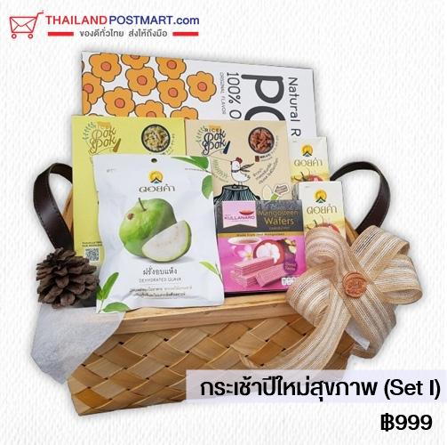 ThailandPostmart ยกทัพกระเช้าปีใหม่สุขภาพ มอบความสุข มอบสุขภาพดี พร้อมส่งฟรีถึงหน้าบ้าน