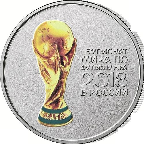 เหรียญโลหะผสมที่ระลึกถ้วยรางวัล ต้อนรับฟุตบอลโลก 2018