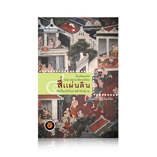 สี่แผ่นดิน กับเรื่องจริง ในราชสำนักสยาม พ.5 เรื่องจริง ของจริง ในนิยายอิงประวัติศาสตร์ไทย