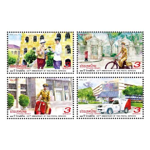 แสตมป์ 135 ปี ไปรษณีย์ไทย (ชุด)