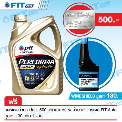 น้ำมันหล่อลื่นสังเคราะห์ PTT PERFORMA SUPER SYNTHETIC 0W-30 4 ลิตร