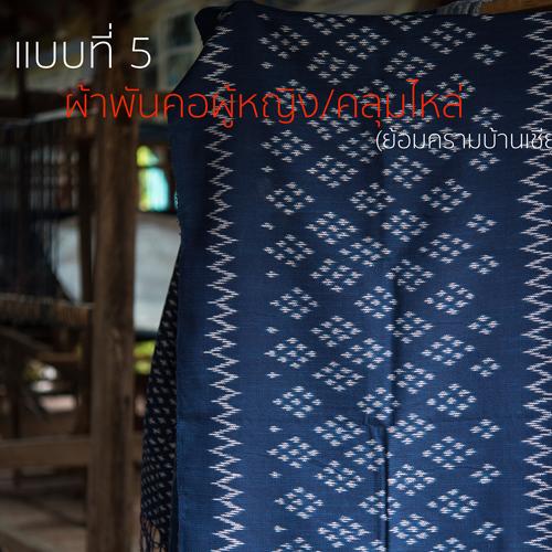 ผ้าพันคอผู้หญิง แบบที่ 5