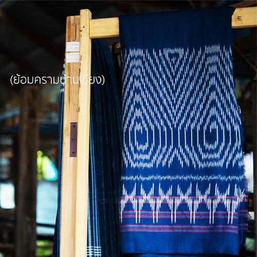 ผ้าถุง/ผ้าซิ้น แบบที่ 2