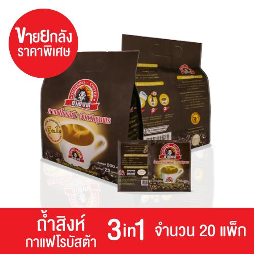 กาแฟถ้ำสิงห์ 3in1 (20แพ็ก)