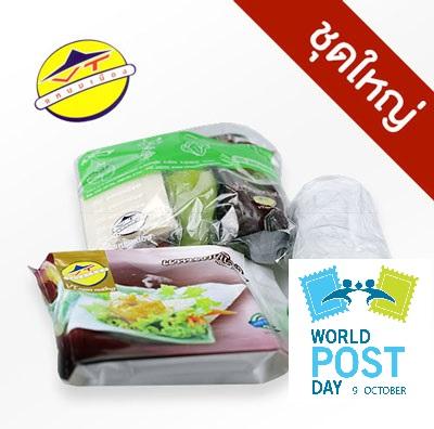 สินค้าราคาพิเศษ World Post Day ชุด 3