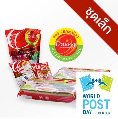 สินค้าราคาพิเศษ World Post Day ชุด 2