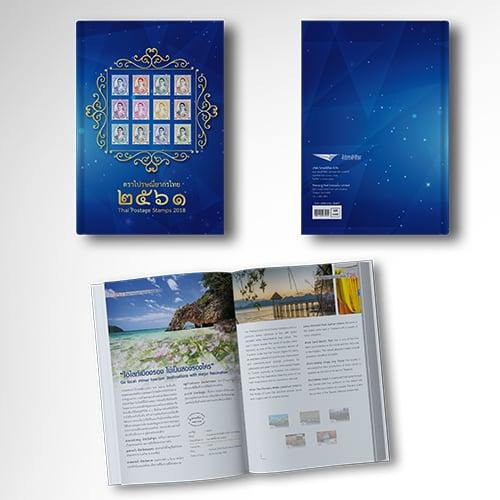 หนังสือแสตมป์ประจำปี 2561 (B2561)