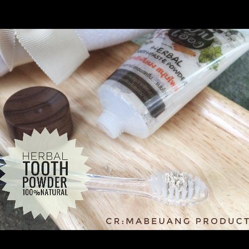 ยาสีฟันผงสมุนไพร