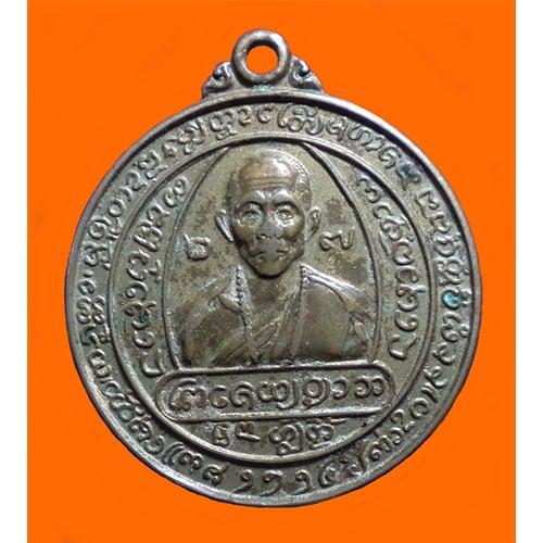 เหรียญยันต์เมือง ครูบาวงค์ วัดพระบาทห้วยต้ม จ.ลำพูน ปี2527