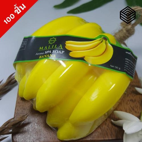 สบู่มะลิลาอโรมาสปาโซป กล้วย (100g) 100 ชิ้น
