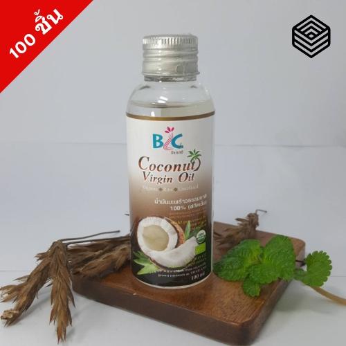 บีแอลซี น้ำมันมะพร้าวธรรมชาติ 100% (สกัดเย็น) 100มล. ออแกนิค 100 ชิ้น