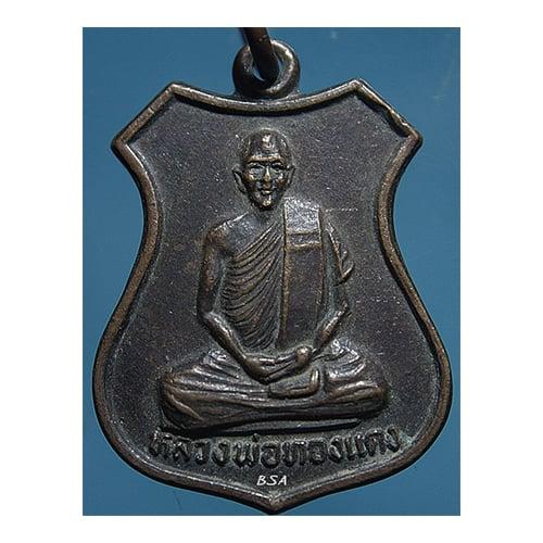 เหรียญหลวงพ่อทองแดง วัดพระธาตุปู่ตั๊บ จ. แพร่