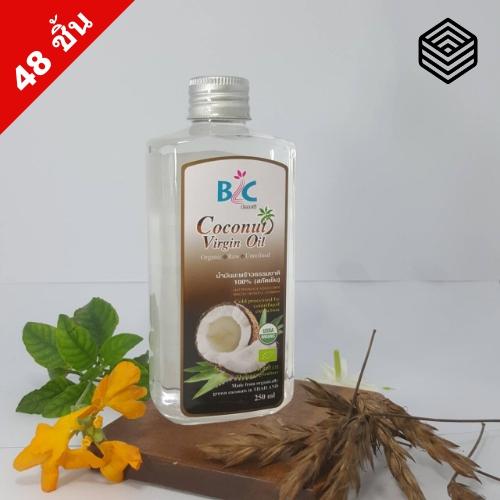 บีแอลซี น้ำมันมะพร้าวธรรมชาติ 100% 250 มล. (สกัดเย็น) ออแกนิค 48 ชิ้น