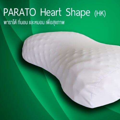 หมอนยางพารา PARATO รุ่น Heart shape HK
