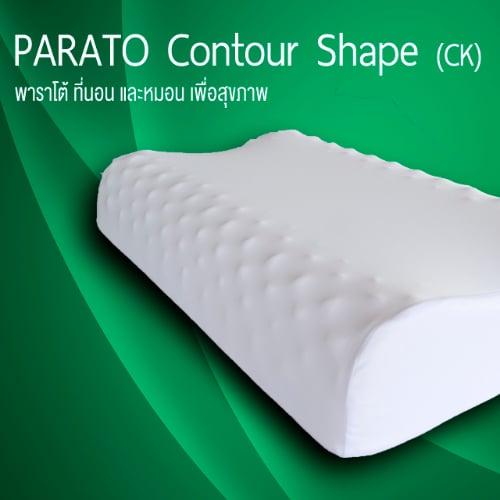 หมอนยางพารา PARATO รุ่น Contour shape CK