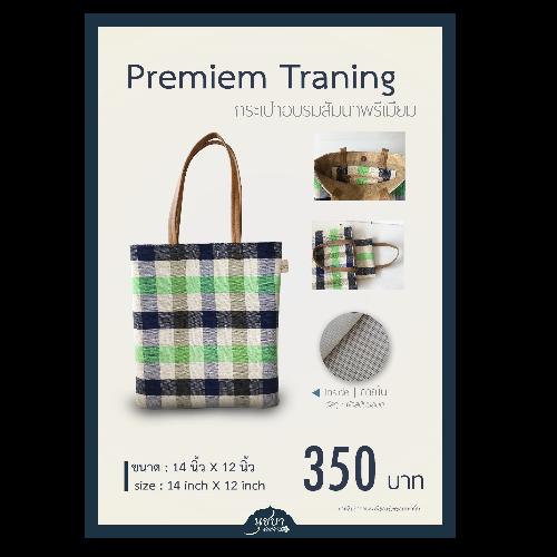 กระเป๋าอบรมสัมนาพรีเมียม Premium Training Bag (size 14 x 12 inch)