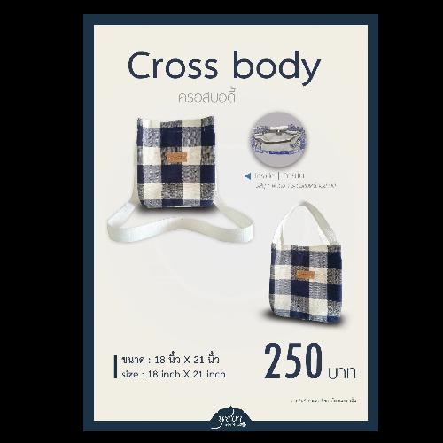 กระเป๋าครอสบอดี้ Cross body (ขนาด 18 * 21 นิ้ว)