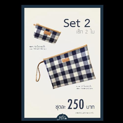 กระเป๋าเซ็ต 2 ใบ (ขนาด 7.5 * 4.5 นิ้ว) (ขนาด 13 * 9.5 นิ้ว)