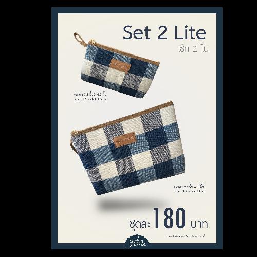 กระเป๋าเซ็ต 2 ใบ Set 2 Lite (ขนาด 7.5 * 4.5 นิ้ว) (ขนาด 9.5 * 7 นิ้ว)
