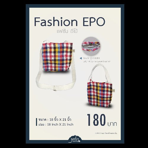 กระเป๋าแฟชั่นอีโป้ Fashion EPO (ขนาด 18 * 21 นิ้ว)