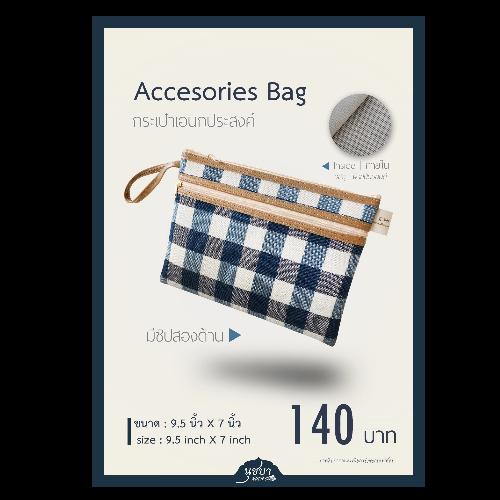 กระเป๋าอเนกประสงค์มีซิปสองด้าน Accesories Bag (ขนาด 9.5 * 7 นิ้ว)