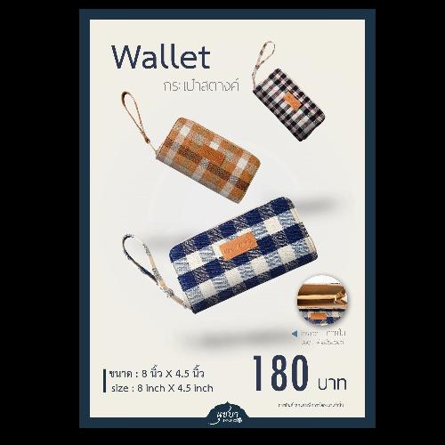 กระเป๋าสตางค์ Wallet (ขนาด 8 * 4.5 นิ้ว)