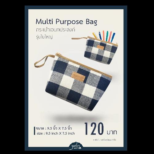 กระเป๋าอเนกประสงค์ รุ่นใบใหญ่ Multi Purpose Bag (ขนาด 9.5 * 7.5 นิ้ว)