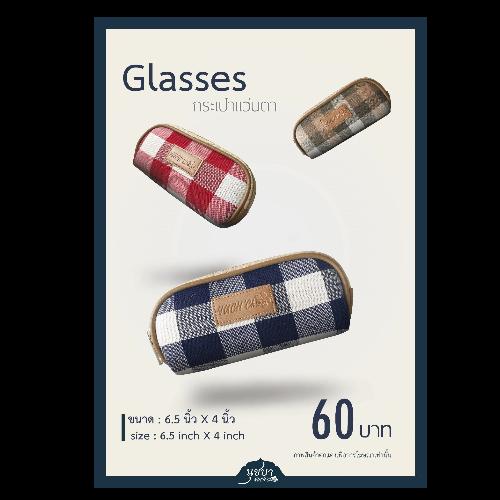 กระเป๋าแว่นตา Glasses (ขนาด 6.5 * 4 นิ้ว) แพค 6 ชิ้น คละสี
