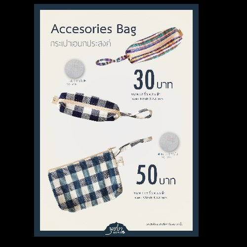 เซ็ตกระเป๋าอเนกประสงค์ Accesories Bag (ขนาด 8 * 2.5 นิ้ว) (ขนาด 7.5 * 5.5 นิ้ว)