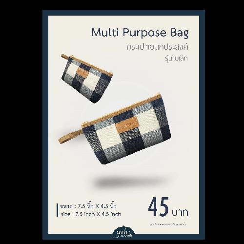 กระเป๋าอเนกประสงค์ รุ่นใบเล็ก Multi Purpose Bag (ขนาด 7.5 * 4.5 นิ้ว) แพค 6 ชิ้น