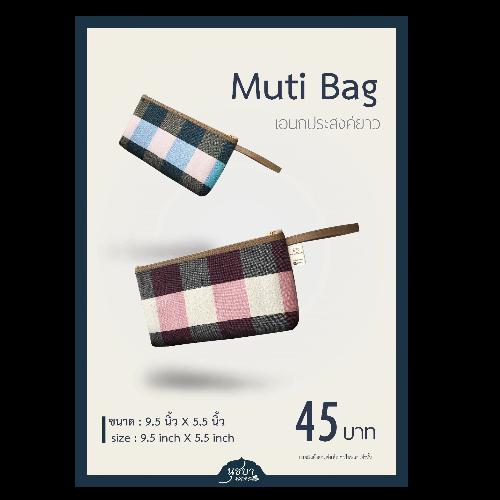 กระเป๋าอเนกประสงค์ยาว Muti Bag (ขนาด 9.5 * 5.5 นิ้ว) แพค 6 ชิ้น