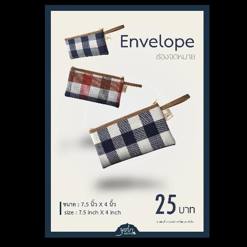 กระเป๋าซองจดหมาย Envelope (ขนาด 7.5 * 4 นิ้ว) แพค 6 ชิ้น