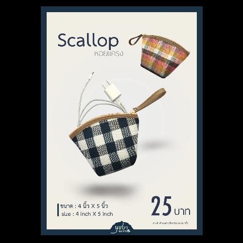 กระเป๋าหอยแครง Scallop (ขนาด 4 * 5 นิ้ว) แพค 6 ชิ้น
