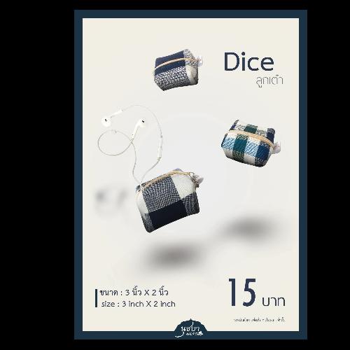 กระเป๋าลูกเต๋า Dice (ขนาด 3 * 2 นิ้ว) แพคละ 12 ชิ้น