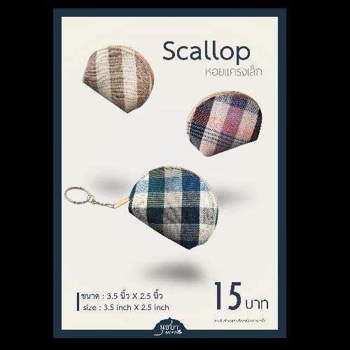 กระเป๋าหอยแครงเล็ก Scallop (ขนาด 3.5 * 2.5 นิ้ว) แพค 12 ชิ้น