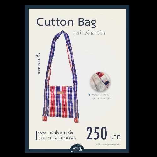 ถุงย่ามผ้าขาวม้า Cutton Bag ขนาด 12x10 นิ้ว