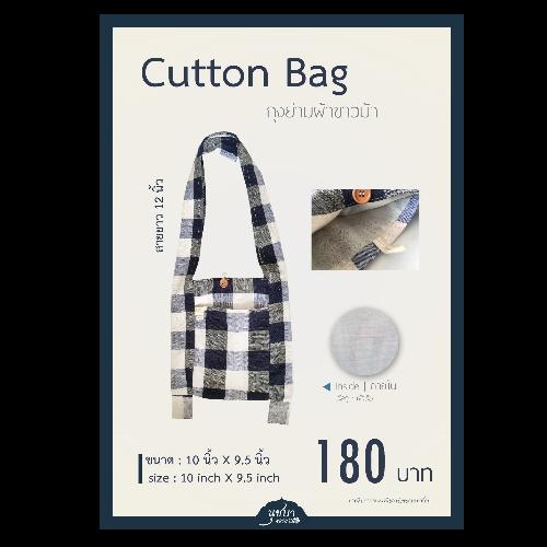 ถุงย่ามผ้าขาวม้า Cutton Bag (ขนาด 10 * 9.5 นิ้ว)