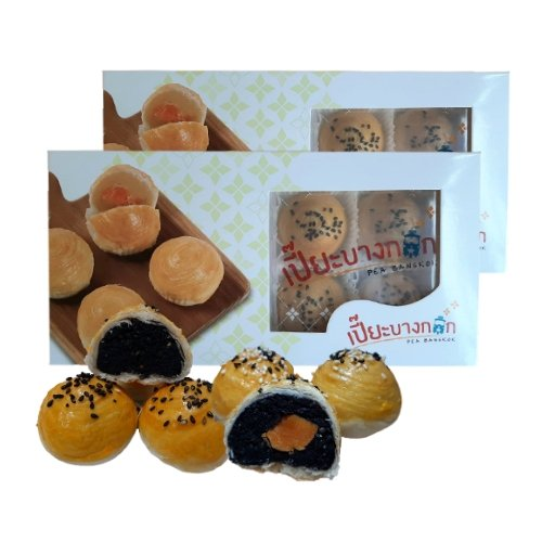 ขนมเปี๊ยะไส้งาดำ 1 กล่อง (8ชิ้น) และขนมเปี๊ยะไส้งาดำ ไข่เค็ม 1 กล่อง (8ชิ้น)