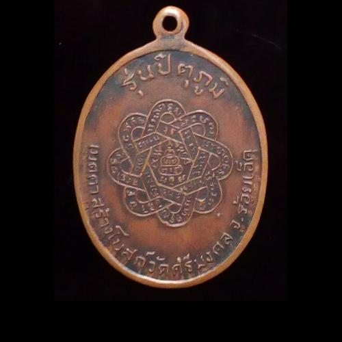 เหรียญเสือเผ่น รุ่น
