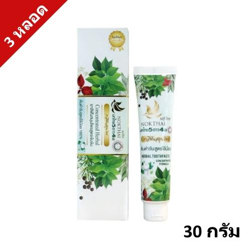 ยาสีฟันสมุนไพรนกไทย สูตรเข้มข้น (30 กรัม) 3 หลอด