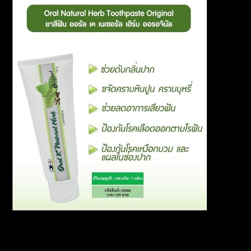 ยาสีฟันออรัลเค เนชอรัลเฮิรบ์ ออริจินัล จำนวน 1 หลอด 100 ML