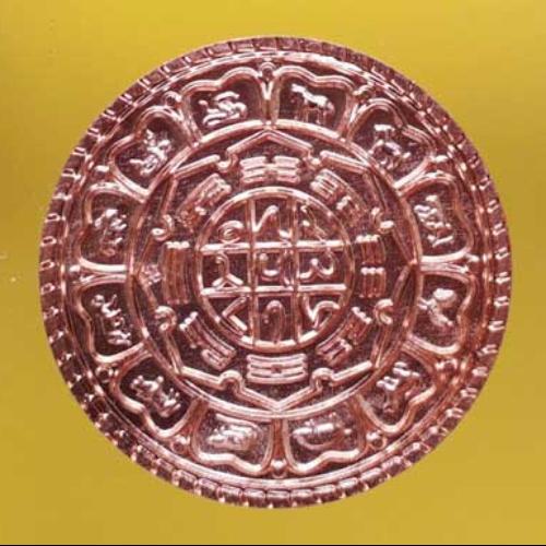 เหรียญดวงตราพลังจักรวาล ศาตสร์แห่งความลึกลับเหนือทุกสรรพสิ่ง อ.ประสูติ วัดในเตา รุ่น 2 ปี 51 ตอกโค๊ด
