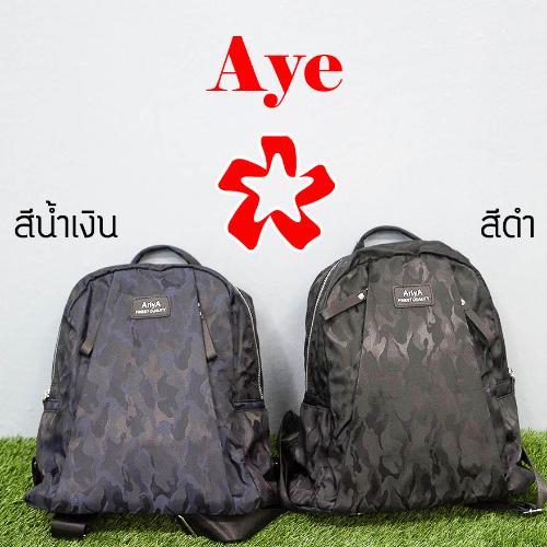 กระเป๋าเป้สะพายหลัง กระเป๋าแฟชั่น รุ่น Aye มี 2 สี ส่งฟรี backpack เป้สะพายข้าง