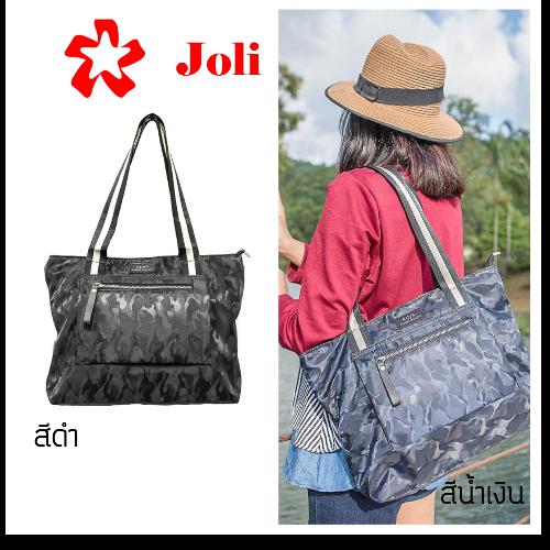 กระเป๋าสะพายข้าง กระเป๋าสะพายไหล่ รุ่น Joli มี 2 สี ส่งฟรี กระเป๋าสะพาย กระเป๋าแฟชั่น