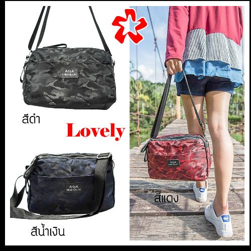กระเป๋าสะพายข้าง กระเป๋าสะพายไหล่ รุ่น Lovely มี 3 สี ส่งฟรี กระเป๋าแฟชั่น Shoulder Bag กระเป๋าสะพาย