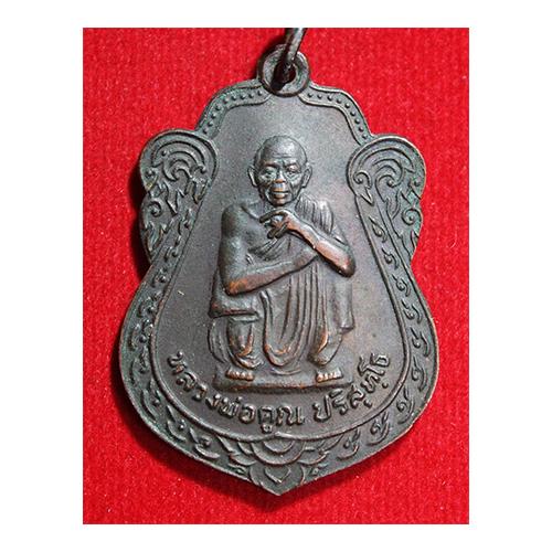 เหรียญหลวงพ่อคูณ คูณทรัพย์แสนล้าน วัดบ้านไร่ จ.นครราชสีมา พ.ศ. 2539