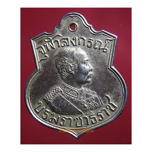 เหรียญ ร.5 หลวงพ่อคูณ รุ่นเฉลิมพระเกียรติ กะไหล่ทอง