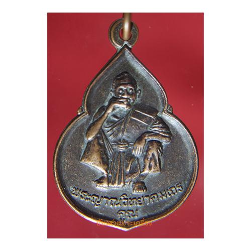 เหรียญ หลวงพ่อคูณ ปริสุทโธ วัดบ้านไร่ รุ่นพระเมตตา นิตยสารนะโม สร้าง พ.ศ ๒๕๓๗